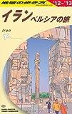 E06 地球の歩き方 イラン 2012?2013