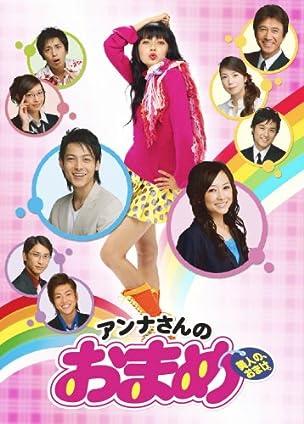 アンナさんのおまめ DVD-BOX