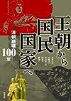 王朝から「国民国家」へ  清朝崩壊100年 (アジア遊学 148)