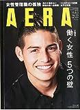 AERA 2015年 8/3 号 [雑誌]
