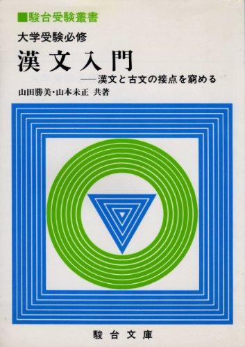 大学受験必修漢文入門―漢文と古文の接点を窮める (駿台受験叢書)