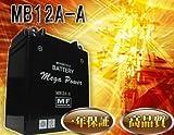 バイク バッテリー ホーク CB250 型式 CB250T.-N 一年保証 HB12A-A 密閉式