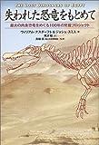 失われた恐竜をもとめて―最大の肉食恐竜をめぐる100年の発掘プロジェクト