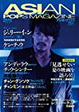 ASIAN POPS MAGAZINE 111号