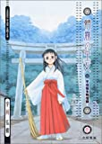 朝霧の巫女 1 (ヤングキングコミックス)