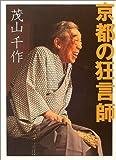 京都の狂言師