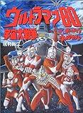 ウルトラマン80宇宙大戦争―ザ☆ウルトラマン ウルトラセブン / 居村 眞二 のシリーズ情報を見る