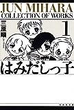 はみだしっ子 1 (白泉社文庫)