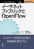 イーサネットファブリックとOpenFlow (Interop Tokyoセミナー(NextPublishing))