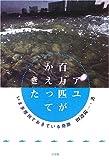 アユ百万匹がかえってきた—いま多摩川でおきている奇跡