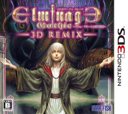 【ゲーム 買取】エルミナージュ ゴシック 3D リミックス ?ウルム・ザキールと闇の儀式?