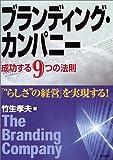 ブランディング・カンパニー―成功する9つの法則