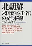 北朝鮮—米国務省担当官の交渉秘録