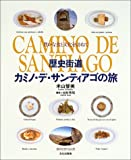 歴史街道カミノ・デ・サンティアゴの旅―豊かな食と文化を訪ねて