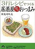 3行レシピでつくる居酒屋旬のおつまみ (青春文庫)