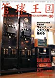 管球王国 30―季刊 (30) (別冊ステレオサウンド)