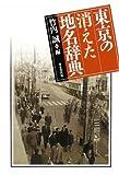 東京の消えた地名辞典