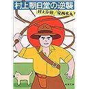 村上朝日堂の逆襲 (新潮文庫)