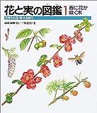 春に花が咲く木 (花と実の図鑑)
