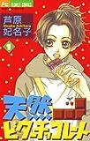 天然ビターチョコレート(1) (フラワーコミックス)