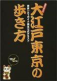 大江戸東京の歩き方 東京シティガイド検定公式テキスト (地球の歩き方)