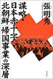 謀略・日本赤十字—北朝鮮「帰国事業」の深層