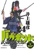 バガボンド―原作吉川英治「宮本武蔵」より (24) (モーニングKC (1553))