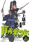 バガボンド 第24巻 2006年10月23日発売