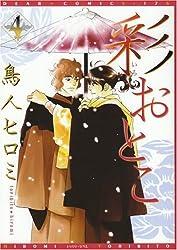 彩おとこ 4 (4) (ディアプラスコミックス)