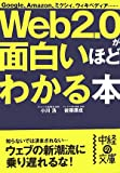 Web2.0が面白いほどわかる本 (中経の文庫)