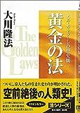 黄金の法―エル・カンターレの歴史観
