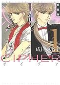 愛蔵版 CHIPHER(サイファ)