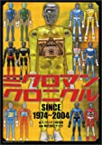 ミクロマンクロニクル―SINCE 1974~2004