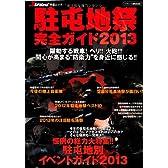 駐屯地祭完全ガイド2013 (イカロス・ムック Jグランド特選ムック)