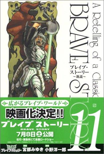 ブレイブ・ストーリー~新説 11 (11) (BUNCH COMICS)宮部 みゆき