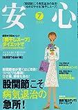 安心 2006年 07月号 [雑誌]