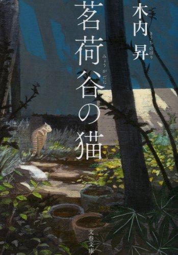 茗荷谷の猫