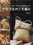 大好きなかごを編む―アジア、アフリカの民具がヒント