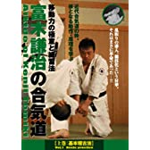 DVD>富木謙治の合気道 上巻 基本稽古法 (<DVD>)