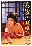 大江戸淫乱絵巻 色欲乱れ舞 [DVD]