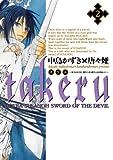 Takeru -SUSANOH~魔性の剣より-(2) (BLADE COMICS)
