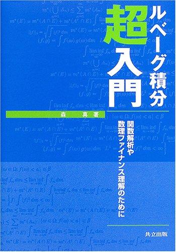 ルベーグ積分超入門―関数解析や数理ファイナンス理解のために