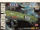 アリイ 1/20000 ゼントラーディ軍 惑星揚陸強襲艦 大型LST (超時空要塞マクロス )