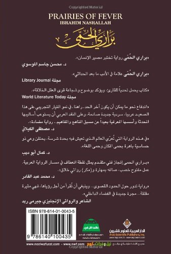6140100437 - Ibrahim Nasrallah: Prairies Of Fever (Arabic Edition) - كتاب