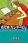 のだめカンタービレ(16) (講談社コミックスKiss (613巻))