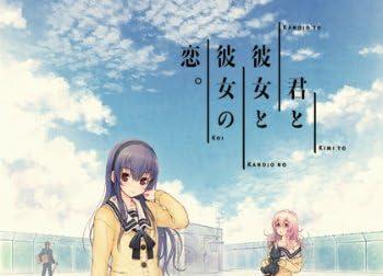 君と彼女と彼女の恋。初回限定版【Amazon.co.jp限定 オリジナルポストカード付】