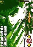 天牌 42 (ニチブンコミックス)