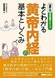 図解入門 よくわかる黄帝内経の基本としくみ (図解入門 東洋医学シリーズ)