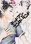 デッドマン・ワンダーランド (13) (カドカワコミックス・エース)