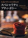 人気パティシエ10人のスペシャリテとプティ・ガトー (旭屋出版MOOK)